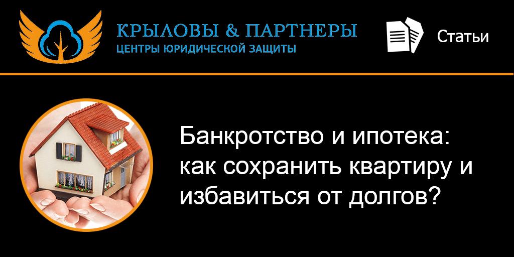 Изображение - Банкротство физических лиц при ипотеке - нюансы ситуации и куда обратиться за помощью в 2019 году 98-bankrotstvo-i-ipoteka-kak-sokhranit-kvartiru-i-izbavitsya-ot-dolgov